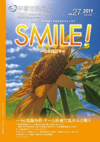 Vol.SMILE! 27号