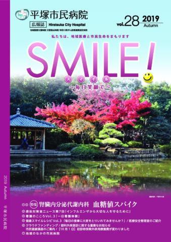 Vol.SMILE! 28号