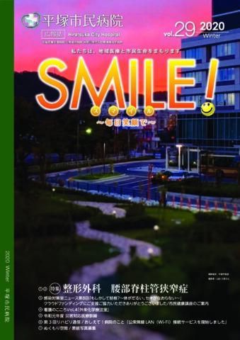 Vol.SMILE! 29号