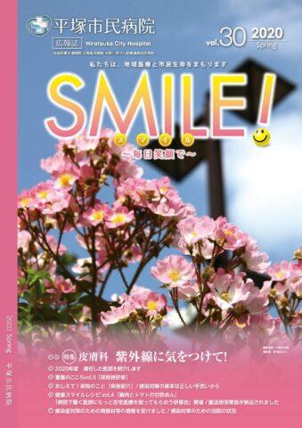 Vol.SMILE! 30号