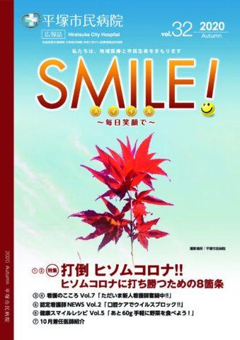 Vol.SMILE! 32号