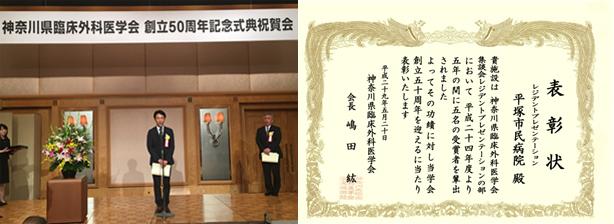 神奈川県臨床外科医学会より表彰を受けました