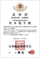 平成30年度優秀論文賞
