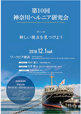 第10回神奈川ヘルニア研究会