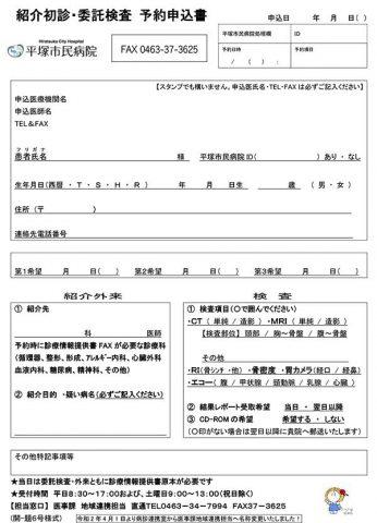 予約申込書