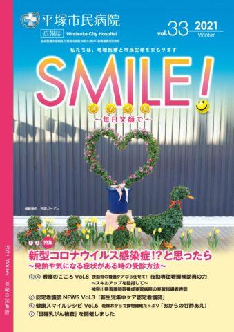 Vol.SMILE! 33号