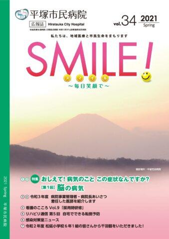 Vol.SMILE! 34号